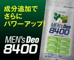 メンズデオ8400